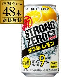 3月限定 300円offクーポンサントリー -196℃ ストロングゼロ Wレモン 送料無料 ダブルレモン 350ml缶×2ケース 48本(24本×2) [SUNTORY][STRONG ZERO][チューハイ][サワー][スコスコ][スイスイ] レモンサワー缶 長S (ARI)