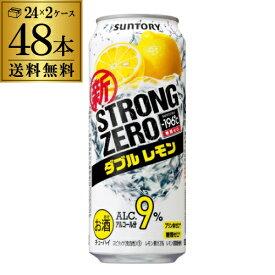 チューハイ 送料無料 500ml -196℃ Wレモンサントリー -196℃ ストロングゼロ ダブルレモン1本当たり146円(税別) 500ml缶×2ケース(48缶)[SUNTORY][STRONG ZERO] GLY