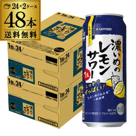 サッポロ 濃いめのレモンサワー 500ml缶×48本 (24本×2ケース) 1本当たり146円(税別)!送料無料Sapporo チューハイ サワー レモンサワー すっぱい ウオッカ サッポロ lemon レモンサワー缶 濃いめ 長S