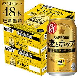 あす楽 時間指定不可 サッポロ 麦とホップ 350ml×48本 送料無料 麦ホ 新ジャンル 第3の生 ビールテイスト 350缶 国産 2ケース販売 RSL