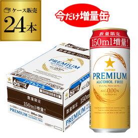 サッポロ プレミアム アルコールフリー350ml缶+150ml増量 1ケース(24本) ノンアルコール ビールテイスト ノンアル 長S