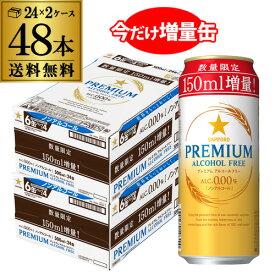 (全品P3倍 4/10限定)サッポロ プレミアム アルコールフリー350ml缶+150ml増量 2ケース(48本) 送料無料 ノンアルコール ビールテイスト ノンアル 長S 母の日 父の日