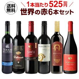 ワインセット 赤6本 世界のぶどう品種飲み比べ 超コスパ赤ワインセット 21弾【送料無料】[ワインセット][長S] 母の日 父の日