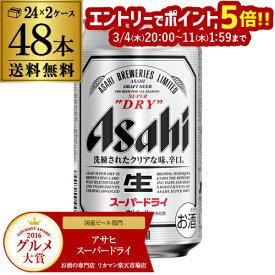 (最大200円オフクーポン 先着順)【先着順!最大10%オフクーポン取得可!】あす楽 時間指定不可 ビール アサヒ スーパードライ 350ml×48本2ケース販売(24本×2) 送料無料 [ビール][国産][アサヒ][ドライ][缶ビール]アサヒスーパードライ RSL(ARI)