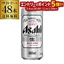 (最大200円オフクーポン 先着順)【先着順!最大10%オフクーポン取得可!】アサヒ ビール スーパードライ 500ml 缶 48…