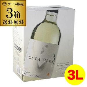 《箱ワイン》白ワイン インドミタ ソーヴィニヨン ブラン コスタヴェラ 3L×3箱 ケース(3本入) 送料無料 ボックスワイン BOX 長S 母の日 父の日