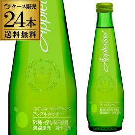(最大200円オフクーポン 先着順)送料無料 アップルタイザー 275ml瓶×24本 1ケース 炭酸飲料 スパークリング 果汁100% ジュース RSL