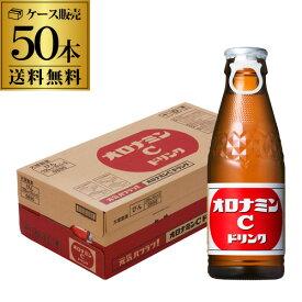 送料無料 1本あたり81円(税別) 大塚製薬 オロナミンC 120ml瓶×50本 1ケース 炭酸飲料 栄養ドリンク 栄養補給 RSL