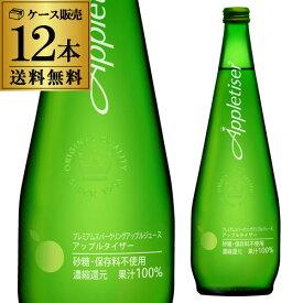 送料無料 アップルタイザー 750ml瓶×12本 1ケース 炭酸飲料 スパークリング 果汁100% ジュース RSL 母の日 父の日