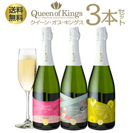 クイーン オブ キングス 3本セット 送料無料[スパークリングワイン][ヴィーノ エスプモーソ][オーガニック][シャンパン製法] 自然派ワイン ヴァン ナチュール 長S 母の日 父の日 ドリンク 酒