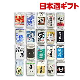 送料無料 日本全国20種類のカップ酒セット 商品説明ビラ付20本 日本酒 地酒 プレゼント 贈り物 飲み比べ ギフト 酒 お中元 滋賀 30%