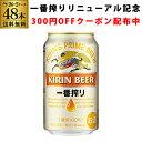 300円オフクーポン取得可 キリン 一番搾り 350ml 缶×48本 送料無料 2ケース(48本) ビール 国産 キリン いちばん搾り …