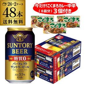 【先着順!7%オフクーポン取得可!】カレー3個付き サントリー パーフェクトサントリービール 350ml×24本×2ケース(48缶) 送料無料 国産 ビール 糖質ゼロ 糖質0 サントリー 長S 48本