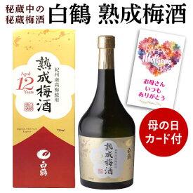 送料無料 白鶴 12年熟成梅酒 720ml 限定品 専用箱付 母の日 2021 ギフト プレゼント 純米酒(日本酒)仕込み 紀州南高梅100%
