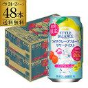 ノンアルコールアサヒ スタイルバランス ライチグレープフルーツ サワー 期間限定350ml缶×48本 (24本×2ケース)送料…
