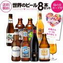 (予約)母の日カード入り プレゼント ギフト 贈り物 世界のビール 飲み比べ 詰め合わせ 8本 瓶 送料無料 花以外 フルー…