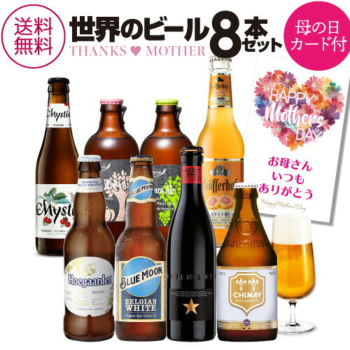 あす楽 時間指定不可 母の日 カード 入り プレゼント ギフト 贈り物 世界の ビール 飲み比べ 詰め合わせ 8本 瓶...