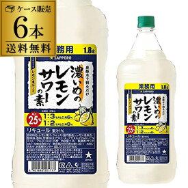 サッポロ 濃いめのレモンサワーの素 25度 1800ml×6本 ケース販売 シチリア産 レモン果汁 使用 長S