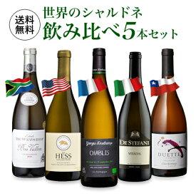 1本当たり2,000円(税別) 送料無料世界のシャルドネ 飲み比べ 5本セット白 ワイン セット 品種 長S