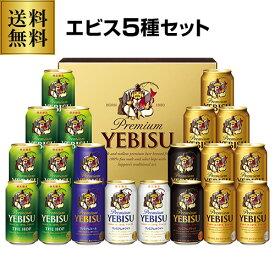父の日 2021 御中元 ギフト サッポロ YPV5DT エビスビール5種セット 〔350ml×20本入〕 2セットまで同梱可能 詰め合わせ ギフト お中元 父の日 夏贈