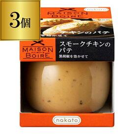 メゾンボワール スモークチキンのパテ 95g×3個 黒胡椒を効かせて スモーク チキン 黒胡椒 パテ スプレッド オードブル おつまみ nakato 長S