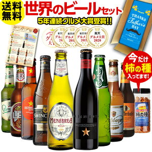 あす楽 時間指定不可 遅れてごめんね 父の日メッセージ付き ビール ギフト ビールセット 飲み比べ 詰め合わせ 9本+柿の種 送料無料 海外ビール 世界のビールセット 輸入ビール RSL