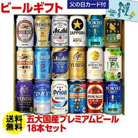 (予約)ビール ギフト プレゼント 贈り物 ビールセット 350ml 18本 プレミアム 送料無料 飲み比べ 夢の競演 RSL2021/5月下旬〜6月上旬発送予定