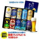 あす楽 時間指定不可 父の日 ビールセット ビールギフト 飲み比べ 詰め合わせ 送料無料 国産プレミアムビール 350ml缶…