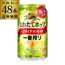 キャッシュレス5%還元対象品キリン 一番搾り とれたてホップ生ビール 350ml×48本 (24本×2ケース販売) KIRIN いちば…