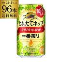 キャッシュレス5%還元対象品送料無料 キリン 一番搾り とれたてホップ 生ビール 350ml×96本 (24本×4ケース販売) KIRIN いちばんしぼり ビール 国産 日本 [長S]