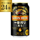 キリン 一番搾り〈黒生〉350ml 缶×24本【ご注文は2ケースまで1個口配送可能です!】【1ケース】 ビール 国産 キリン …