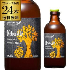 【送料無料】北海道麦酒醸造 クラフトビール メロンエール 300ml 瓶 24本セット[フルーツビール][地ビール][国産]長S