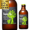 【送料無料】北海道麦酒醸造 クラフトビール ナイアガラエール 300ml 瓶 12本セット[フルーツビール][地ビール][国産]長S 母の日 父の日 お中元