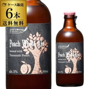 【送料無料】北海道麦酒醸造 クラフトビール ピーチホワイトエール 300ml 瓶 6本セット[フルーツビール][地ビール][国産]長S