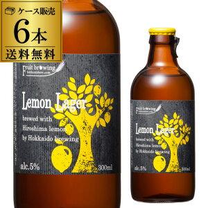 【送料無料】北海道麦酒醸造 クラフトビール レモンラガー 300ml 瓶 6本セット[フルーツビール][地ビール][国産]長S 母の日 父の日 お中元 お歳暮