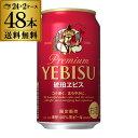 送料無料 サッポロ 琥珀ヱビス350ml×48缶 2ケース(48本)コハク エビス ビール 期間限定 YEBISU 国産 [長S]