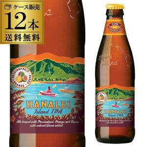 全品P3倍 1/25 0時〜24時【送料無料】コナビール ハナレイアイランドIPA 瓶 12本 アメリカ ハワイ 輸入ビール