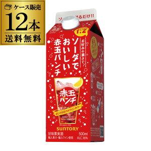 送料無料1本当たり498円(税別) サントリー ソーダでおいしい赤玉パンチ パック 500ml×12本入ケース Alc.16% ARPCP
