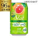 送料無料アサヒ Slat すらっとグレープフルーツサワー350ml缶×4ケース(96缶)Asahi チューハイ サワー 長S