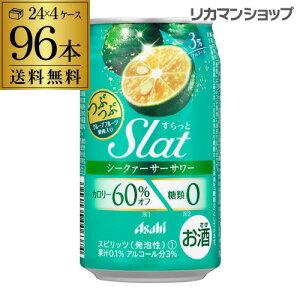 送料無料アサヒ Slat すらっとシークァーサーサワー350ml缶×4ケース(96缶)Asahi チューハイ サワー 長S