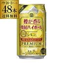 タカラ 樽が香る焼酎ハイボール レモン 350ml缶×2ケース(48缶)送料無料 TaKaRa チューハイ 樽熟成 ハイボール サワ…