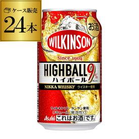 【アサヒ】アサヒ ウィルキンソン ハイボール350ml缶×1ケース(24缶) Asahi[ウイルキンソン][ウヰルキンソン]チューハイ サワー ハイボ 長S
