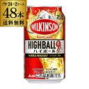 【送料無料】【アサヒ】アサヒ あす楽 時間指定不可 ウィルキンソン ハイボール350ml缶×2ケース(48缶)48本 Asahi[…