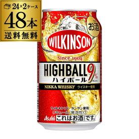 全品P3倍 1/25 0時〜24時【送料無料】【アサヒ】アサヒ ウィルキンソン ハイボール350ml缶×2ケース(48缶) Asahi[ウイルキンソン][ウヰルキンソン]チューハイ サワー ハイボ GLY
