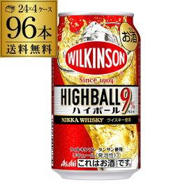 送料無料 アサヒ アサヒ ウィルキンソン ハイボール 350ml缶×4ケース 96缶 Asahi ウイルキンソン チューハイ サワー ハイボ 長S