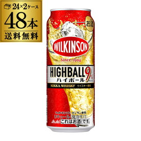 【送料無料】【アサヒ】アサヒ ウィルキンソン ハイボール500ml缶×2ケース(48缶) Asahi[ウイルキンソン][ウヰルキンソン]チューハイ サワー ハイボール HTC