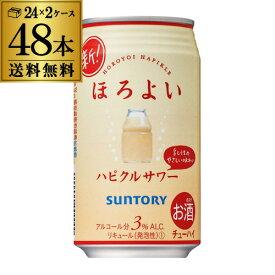 送料無料 サントリー ほろよい ハピクルサワー350ml缶 48本 2ケース(48缶) SUNTORY チューハイ サワー 乳酸飲料 長S