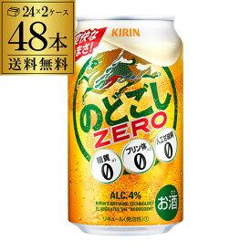 キリン のどごし ZERO ゼロ 350ml×48缶(2ケース)送料無料【ケース】 新ジャンル 第三のビール 国産 日本 長S