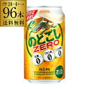 キャッシュレス5%還元対象品キリン のどごし ZERO ゼロ 350ml×96缶(4ケース)送料無料【ケース】 新ジャンル 第三のビール 国産 日本 長S2個口でお届けします