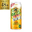 キャッシュレス5%還元対象品発泡 新ジャンル 第三のビール 送料無料キリン のどごし生 ZERO ゼロ 500ml×48本糖質ゼロ…